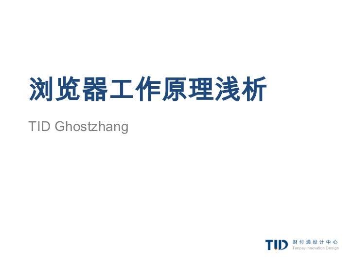 浏览器工作原理浅析TID Ghostzhang