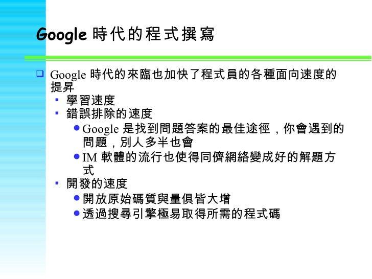 開放原始碼的回收與再利用 Slide 2