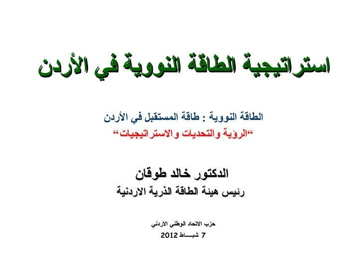 """استراتيجية الطاقة النووية في الأردن الطاقة النووية  :  طاقة المستقبل في الأردن """" الرؤية والتحديات والاستراتيجيات"""" الدكتور ..."""