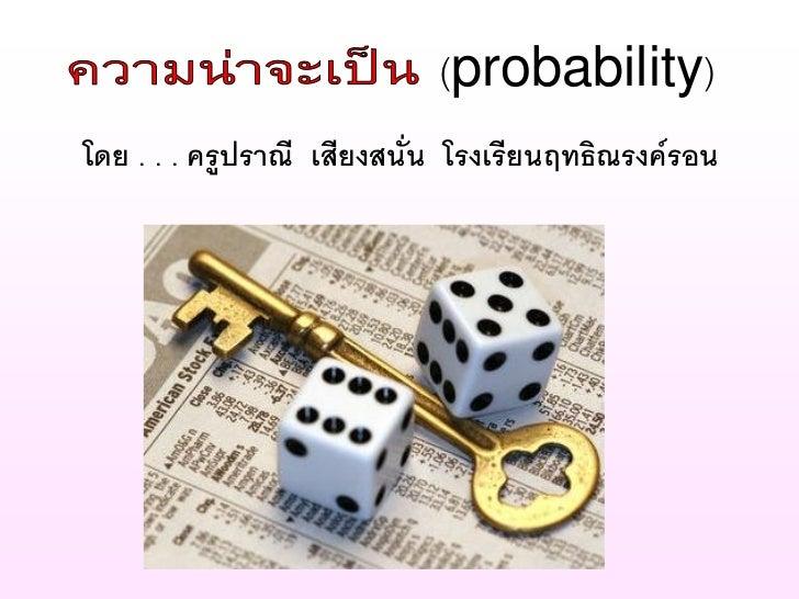 (probability)โดย . . . ครูปราณี เสียงสนั่น โรงเรียนฤทธิณรงค์รอน