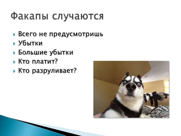 Ответственность за факапы в сервисном бизнесе Slide 2