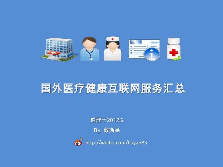 国外医疗健康互联网服务汇总     整理于2012.2       By 敦斯基    http://weibo.com/liuyan83
