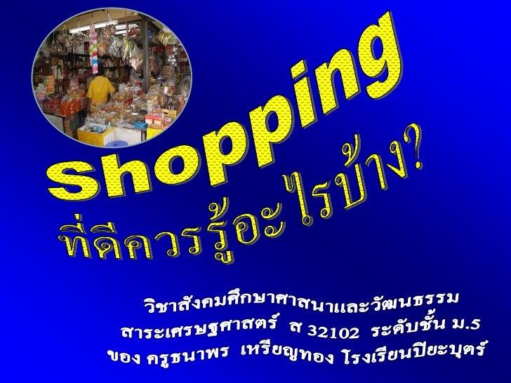 อุปสงค์ (Demand)    คือ ปริมาณสินค้าและบริการที่ผู้บริโภคต้องการซื้อ ในช่วงเวลาหนึ่ง         ณ ระดับราคาหนึ่ง