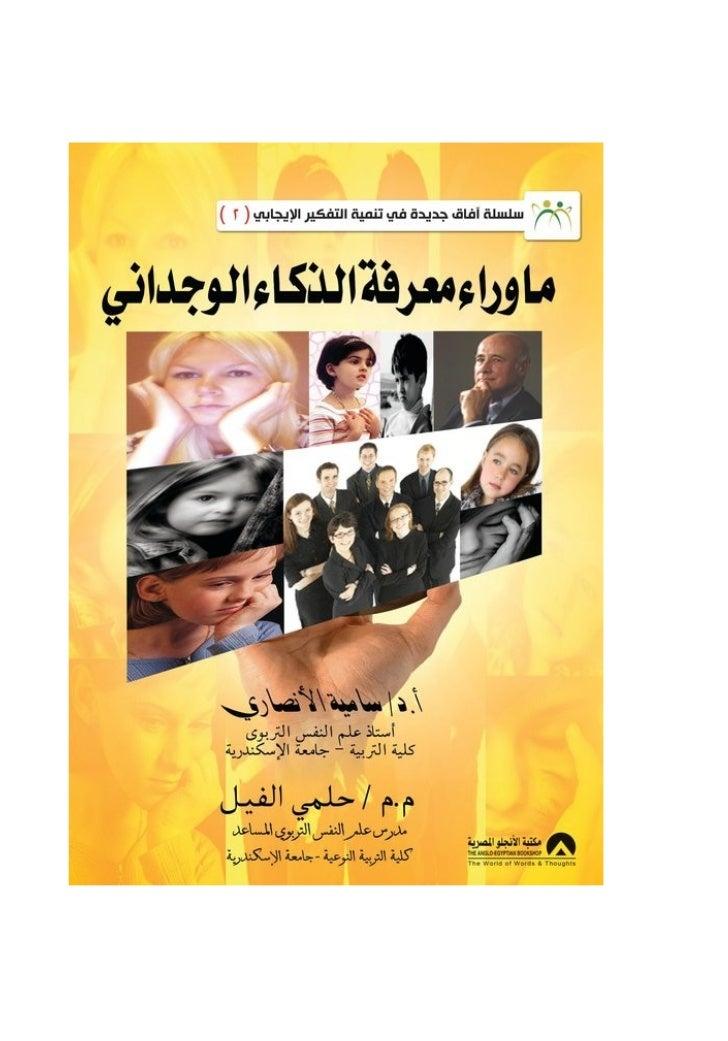 كتاب ما وراء معرفة الذكاء الوجداني
