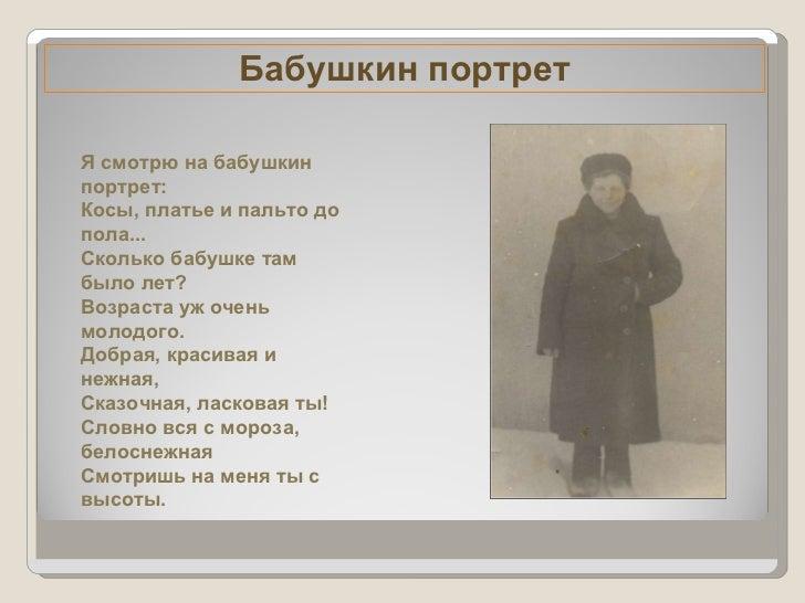 Бабушкин портрет Я смотрю на бабушкин портрет:  Косы, платье и пальто до пола... Сколько бабушке там было лет?  Возраста...