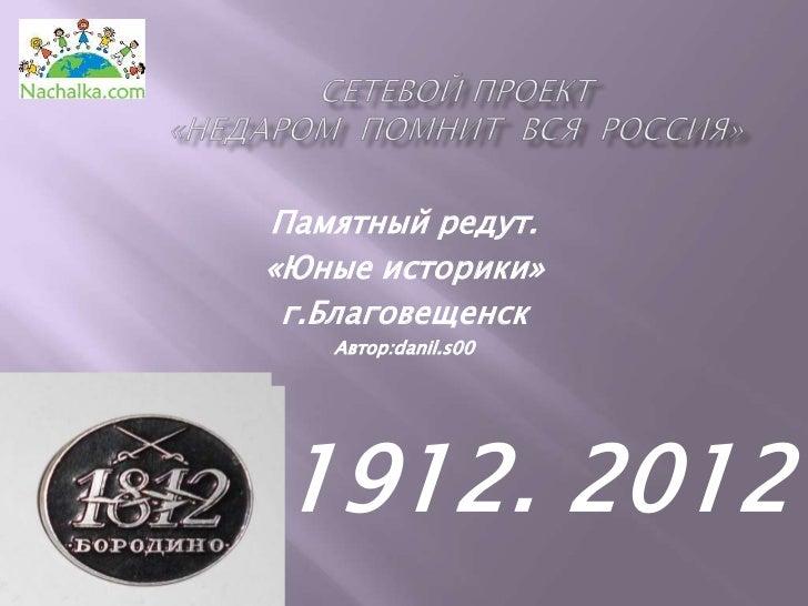 Памятный редут.«Юные историки» г.Благовещенск   Автор:danil.s001912. 2012