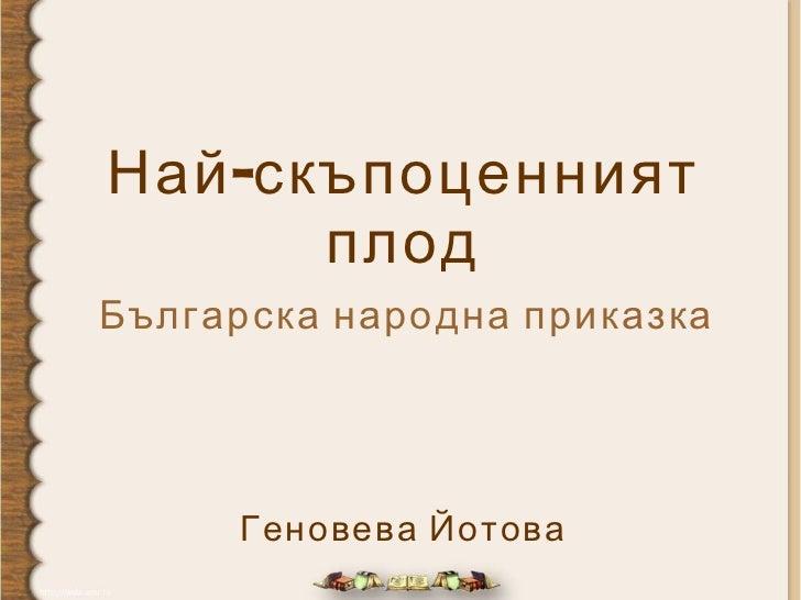 Най-скъпоценният плод Българска народна приказка Геновева Йотова