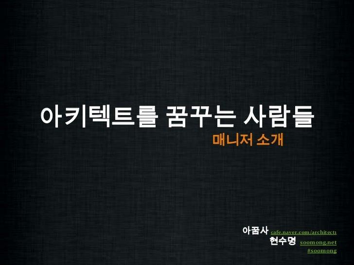 아키텍트를 꿈꾸는 사람들        매니저 소개          아꿈사 cafe.naver.com/architect1             현수명 soomong.net                            ...
