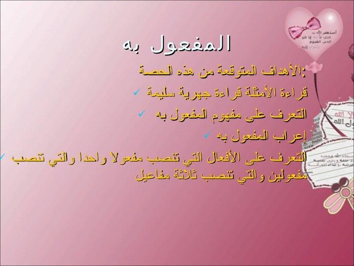 شرح درس قواعد نحوية - إعراب المفعول لأجله - اللغة العربية - الصف الخامس  الابتدائي - نفهم