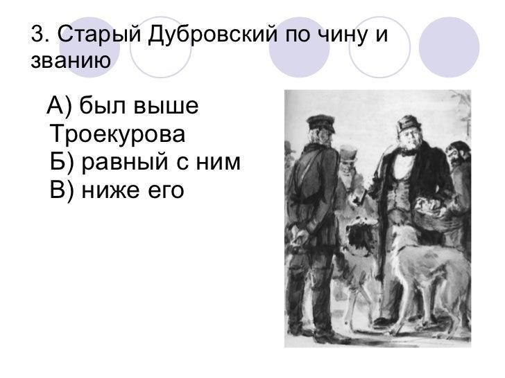Ответы по литературе 6 класс дубровский