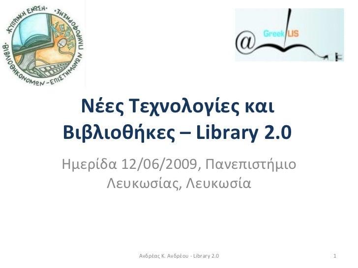 Νέες Τεχνολογίες και Βιβλιοθήκες –  Library 2.0 Ημερίδα 12/06/2009, Πανεπιστήμιο Λευκωσίας, Λευκωσία Ανδρέας Κ. Ανδρέου - ...