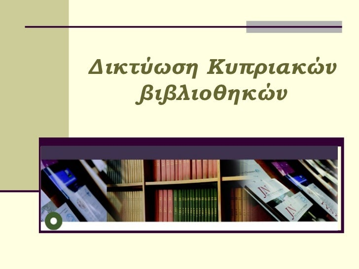 Δικτύωση Κυπριακών βιβλιοθηκών