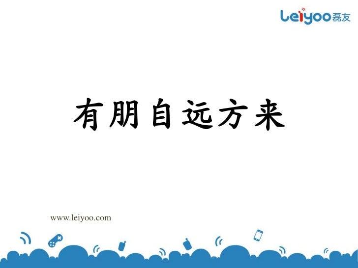 有朋自远方来www.leiyoo.com