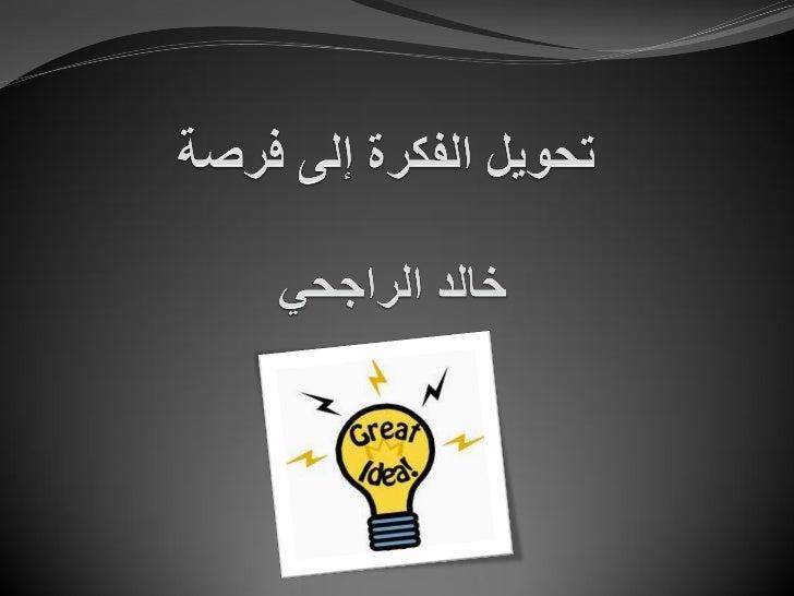 خالد الراجحي  2102
