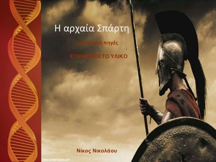 Η αρχαία Σπάρτη μέσα από πηγές ΕΠΙΠΡΟΣΘΕΤΟ ΥΛΙΚΟ Νίκος Νικολάου