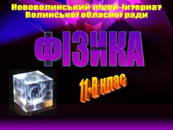 Нововолинський ліцей-інтернат Волинської обласної ради ФІЗИКА 11-В клас