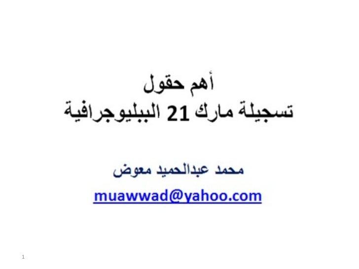 1   محمد عبدالحميد معوض