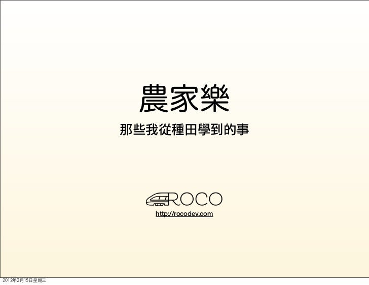 http://rocodev.com