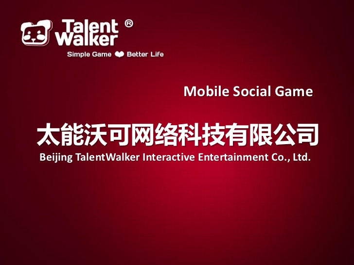 Mobile Social Game太能沃可网络科技有限公司Beijing TalentWalker Interactive Entertainment Co., Ltd.
