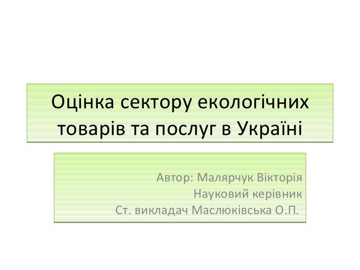 оцінка сектору екологічних товарів та послуг в україні