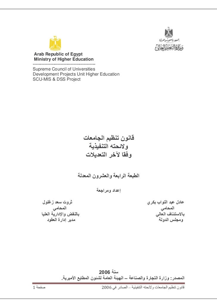 Arab Republic of EgyptMinistry of Higher EducationSupreme Council of UniversitiesDevelopment Projects Unit Higher Educatio...