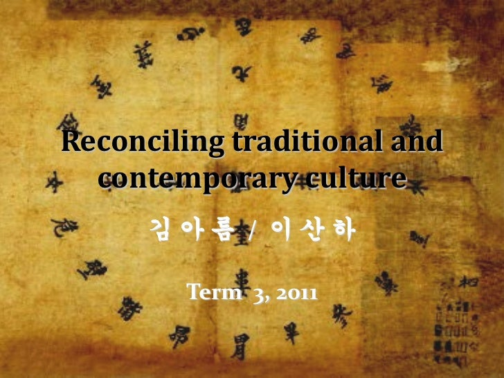 Reconciling traditional and  contemporary culture      김아름 / 이산하        Term 3, 2011