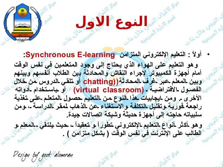 النوع الول    • أو ً : التعليم اللكتروني المتزامن :Synchronous E-learning                 لوهو التعليم على الهواء...