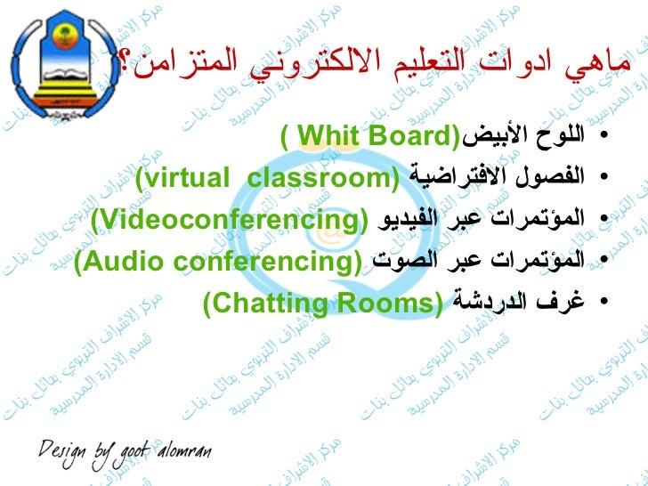 ماهي ادوات التعليم اللكتروني المتزامن؟                اللوح البيض() Whit Board     •    الفصول الفتراضية ()virtu...
