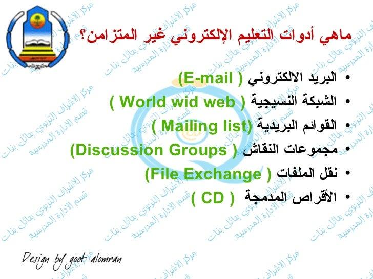 ماهي أدوات التعليم اللكتروني غير المتزامن؟              البريد اللكتروني ( )E-mail     •     الشبكة النسيجية ( )...