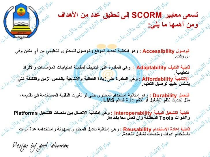 تسعى معايير  SCORMإلى تحقيق عدد من الهداف                                                   ومن أهمها ما يلي:الوصول...