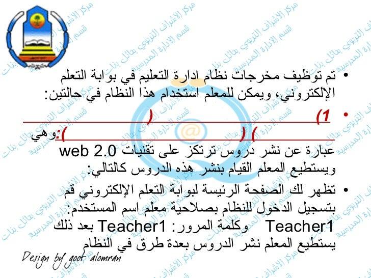 • تم توظيف مخرجات نظام ادارة التعليم في بوابة التعلم اللكتروني، ويمكن للمعلم استخدام هذا النظام في حالتين:            ...
