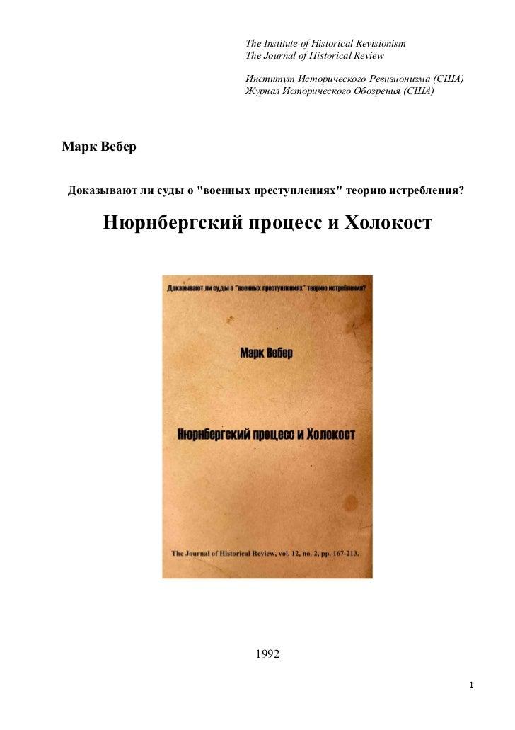 Марк Вебер. Нюрнбергский процесс и холокост