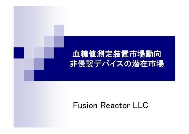 血糖値測定装置市場動向血糖値測定装置市場動向血糖値測定装置市場動向血糖値測定装置市場動向 非非非非侵襲デバイスの潜在市場デバイスの潜在市場デバイスの潜在市場デバイスの潜在市場 Fusion Reactor LLC
