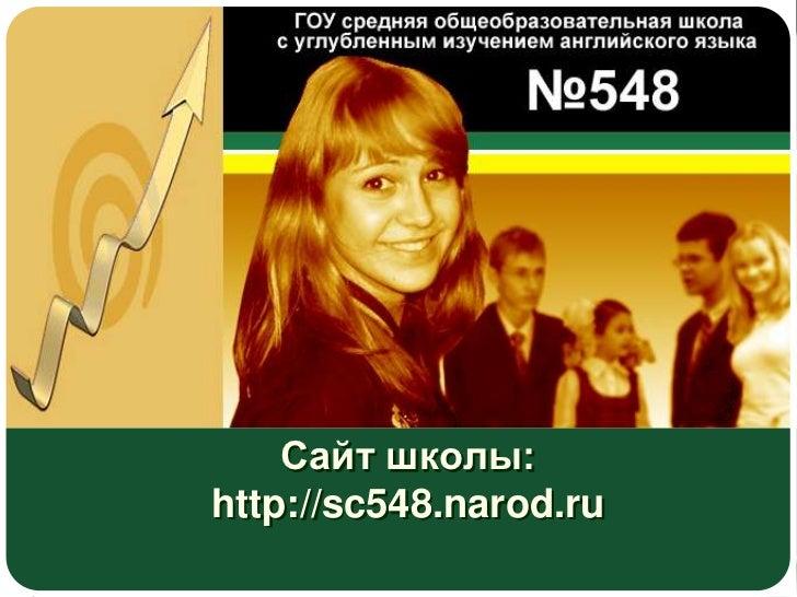 Сайт школы:http://sc548.narod.ru