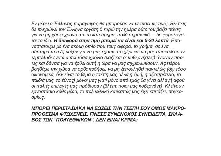 Εν μέρει ο Έλληνας παραγωγός θα μπορούσε να μειώσει τις τιμές. Βλέπειςδε πληρώνει τον Έλληνα εργάτη 5 ευρώ την ημέρα ούτε ...