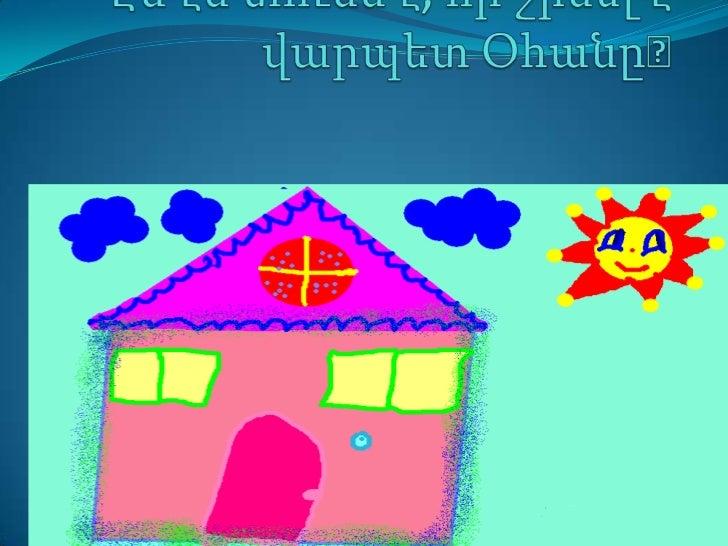 Էս էն ցորենն է, որ պահած է էն տանը,որ շինել է վարպետ Օհանը։