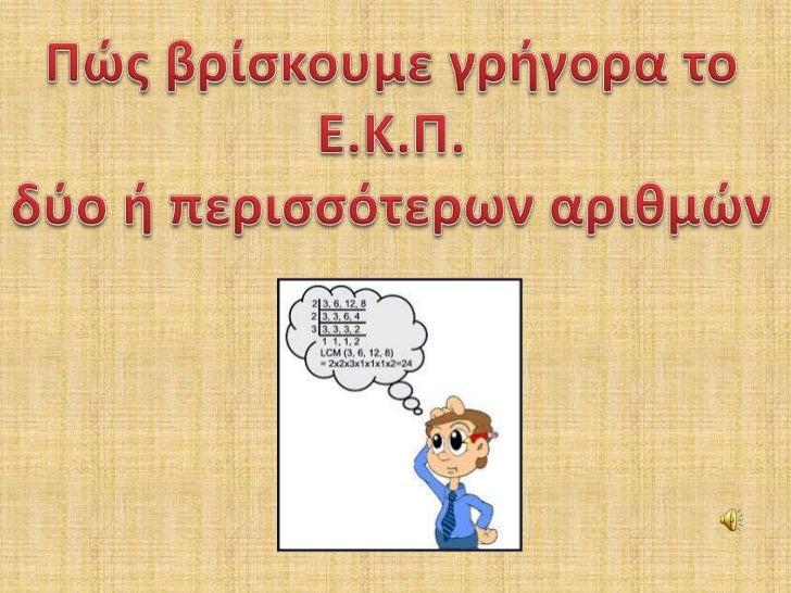 Παρουσίαση :Βελισσάριος Κ. ΨυχογυιόςΔάσκαλος