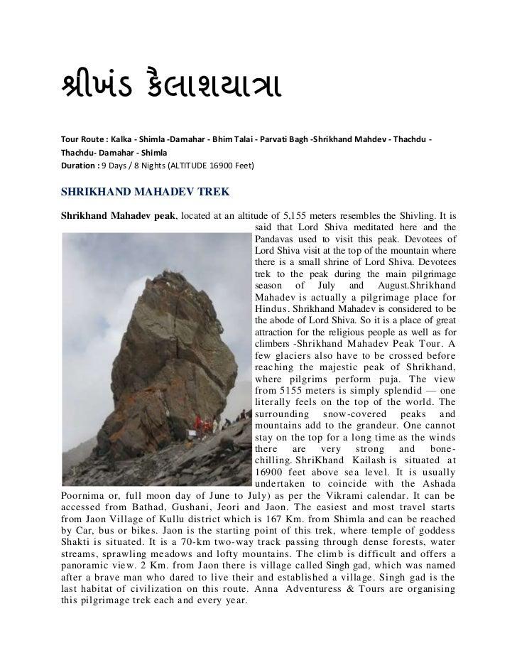 Tour Route : Kalka - Shimla -Damahar - Bhim Talai - Parvati Bagh -Shrikhand Mahdev - Thachdu -Thachdu- Damahar - ShimlaDur...