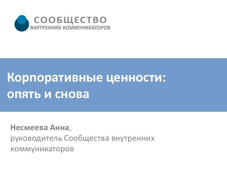 Корпоративные ценности:опять и сноваНесмеева Анна,руководитель Сообщества внутреннихкоммуникаторов