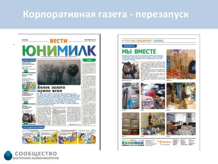 Корпоративная газета - перезапуск.