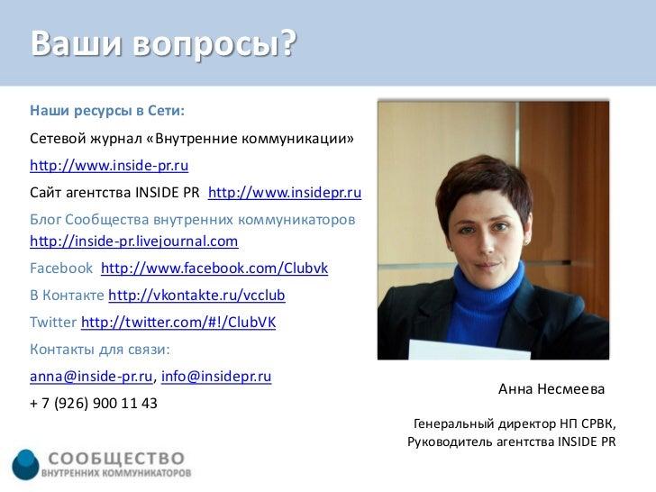 Ваши вопросы?Наши ресурсы в Сети:Сетевой журнал «Внутренние коммуникации»http://www.inside-pr.ruСайт агентства INSIDE PR h...