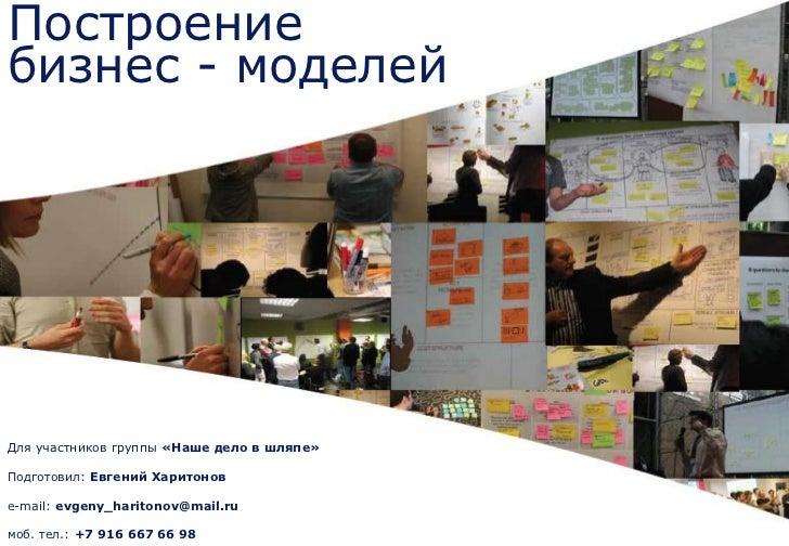 Построениебизнес - моделей                                   Вставить значки IBM, EricssonДля участников группы «Наше дело...