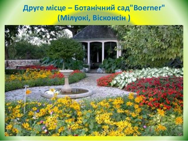 садово-паркове мистецтво картинки