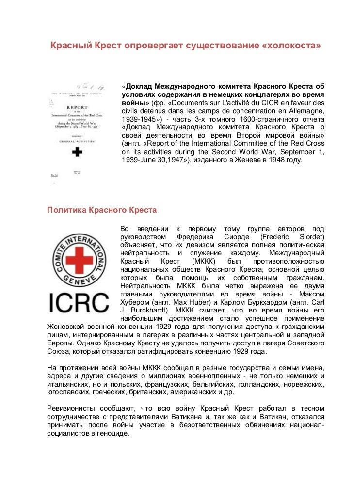 Красный Крест опровергает существование «холокоста»                     «Доклад Международного комитета Красного Креста об...