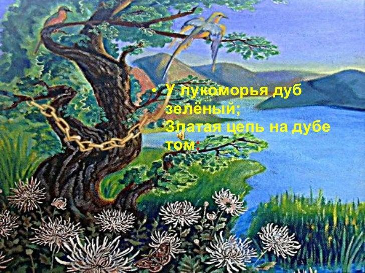 Сочинение пушкин лукоморья дуб зеленый википедия