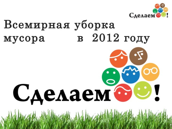 Всемирная уборка мусора  в  2012  году