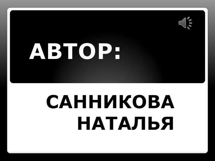 АВТОР:
