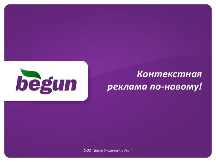Контекстная реклама по-новому! ОО О «Бегун-Украина»,  201 2 г.