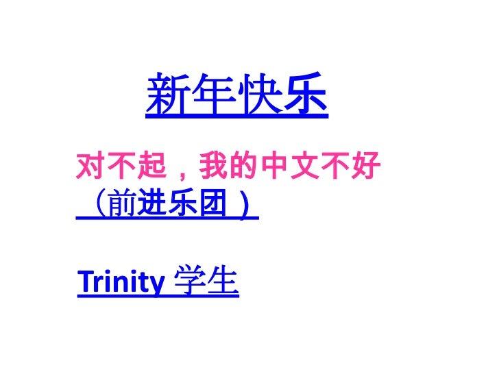 新年快乐对不起,我的中文不好(前进乐团)Trinity 学生