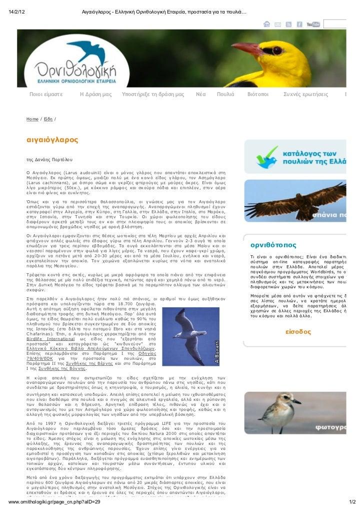 14/2/12                           Αιγαιόγλαρος - Ελληνική Ορνιθολογική Εταιρεία, ροστασία για τα ουλιά…           Ποιοι εί...